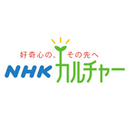 NHK文化センター 福山教室