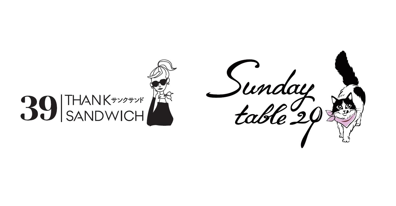 「Sunday table29 」・「39 THANK SANDWICH」